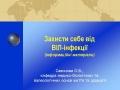 автор: Савонова О.В. - асист. каф. медико-біолог. та валеолог. основ охорони життя та здоров
