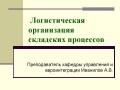 автор: Іванілов О.В. - навч-метод. центр монітор. якості освіти