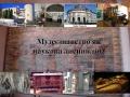 автор: Кислинська І.А. - ст. лаб. каф. джерелозн. та спец. ітор.дисциплін