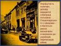 автор: Новак Н.С. - ст. лаб. каф. істор. України