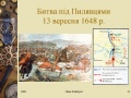 автор: Подобєд О.А. - лаб. каф. історії та етнополітики