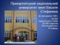 Візит до Прикарпатського національного університету ім. В.Стефаника
