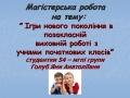 автор: Голуб Я.А. - ст.лаб. каф. іноз. мов та методики їх викладання