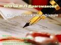автор: Запорожець О.М. - ст. лаб. каф. мов та метод. виклад. в початк. школі