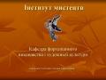 автор: Стеблина О.М. - ст. лаб. каф. фортепіанного виконавства і худ. культури