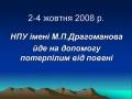 автор: Глущик С.В. - доц. каф. культури укр. мови